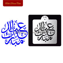 Plantilla de pastel árabe Eid Mubarak, molde para pastel de fiesta, plantillas para Festival, Fondant, herramienta de decoración de pasteles, utensilios para hornear, 1 ud.