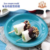 Multifunction Products Silicone Mold Homemade Ice Cream 4 Eggs Even Mold Rice Mold Suit