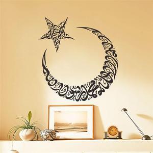 Image 2 - Islámico cita adhesivos de pared musulmán árabe decoraciones para el hogar 316. Calcomanías de vinilo para dormitorio, calcomanías de Dios á Corán de arte, mural 4,5