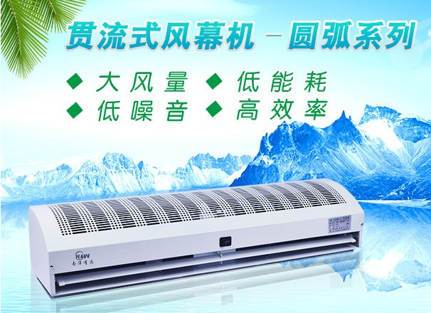 0.9M Air Curtain Fan Natural Wind Curtain Fan For Entrance And Exit With The Air Conditioner To Keep The Indoor Air Clean