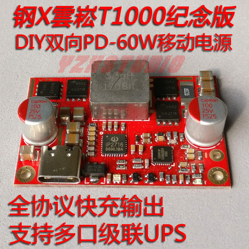ZC60PD DIY bi directional PD mobile power circuit terminator terminator iron man X T1000 60W full protocol цена