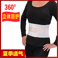 Lumbar support belt guard plate warm summer Treatment of lumbar disc herniation low back pain back pain muscle strain