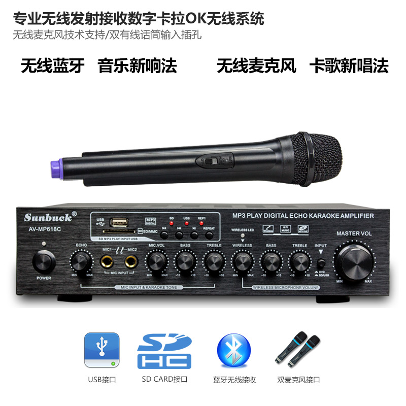 C5198 Power tube AV-MP618C 300W+300W HiFi 2.0 channel MP3 play Bluetooth digital amplifier karaoke amplifier home theater audio