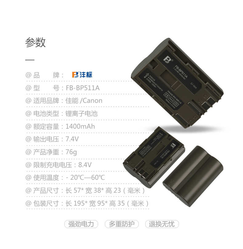 FB/Fengfeng BP511A nuovo UN EOS 5D 50D 300D 10D 20D 30D 40D batteria della macchina fotografica