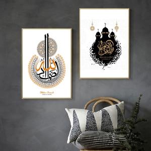 Image 3 - מודרני האסלאמי ערבית קליגרפיה מסגד ציורי בד הדפסי כרזות קיר אמנות תמונות לסלון פנים בית תפאורה