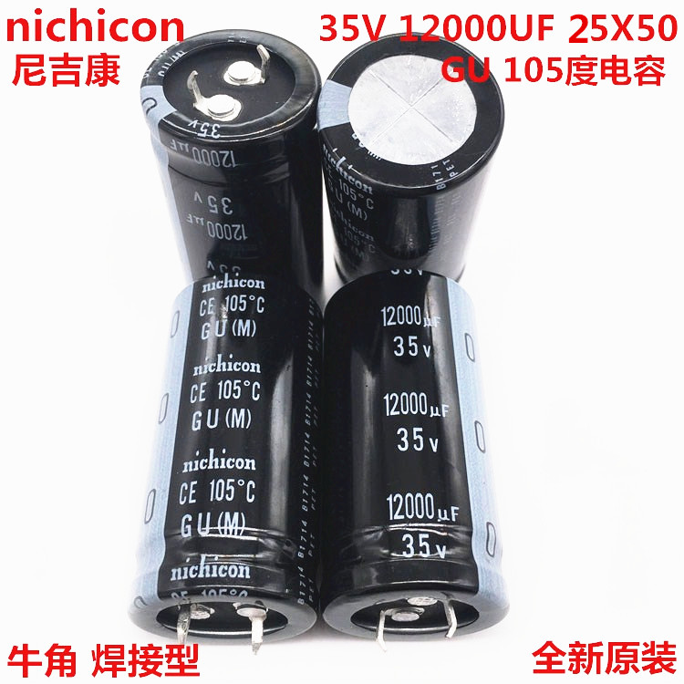 2PCS/10PCS 12000uf 35v Nichicon GU 25x50mm 35V12000uF Snap-in PSU Capacitor