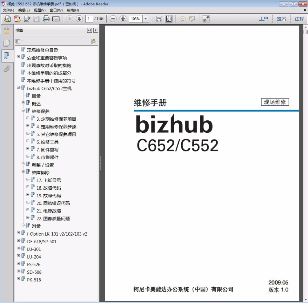 Service Manual for Konica Minolta Bizhub C552 C652 Color Machine-in Printer  Parts from Computer & Office on Aliexpress.com | Alibaba Group