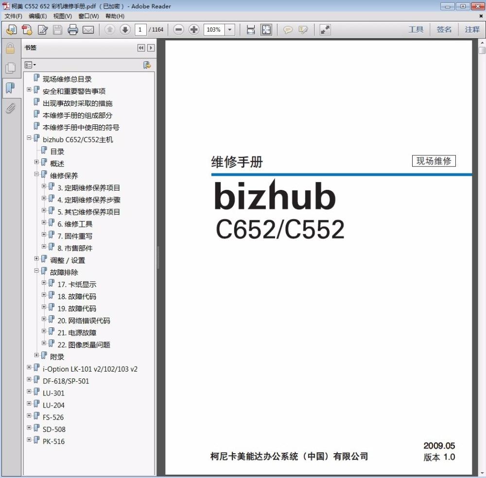 Service Manual for Konica Minolta Bizhub C552 C652 Color Machine