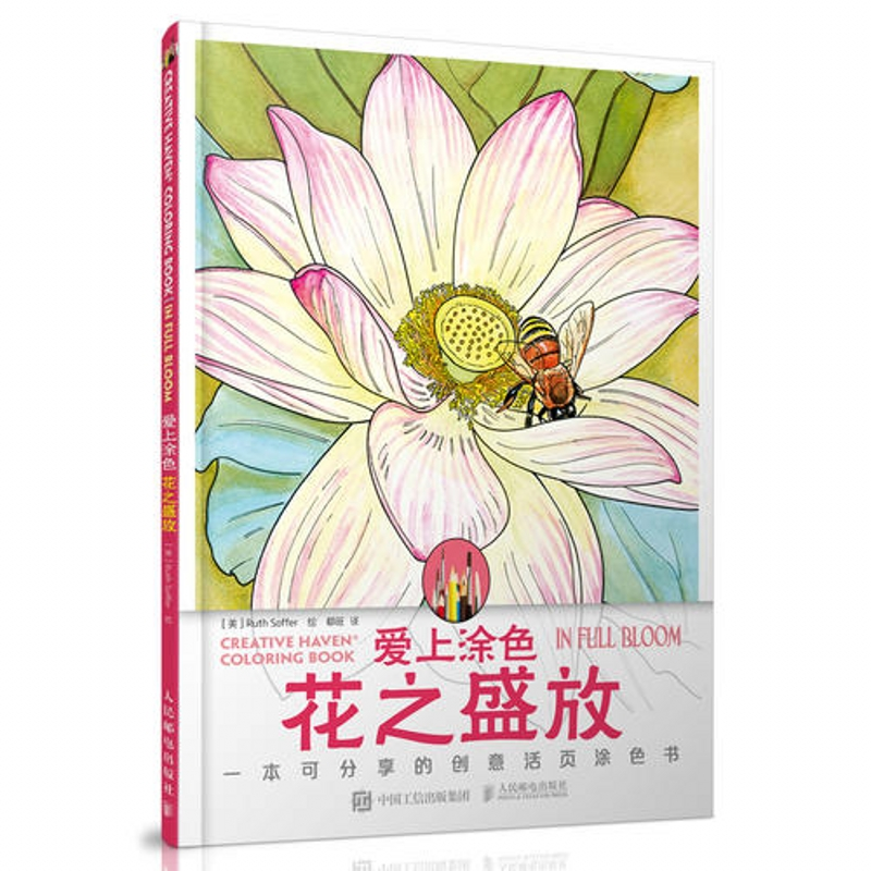 In Full Bloom coloring book antistress colouring book for adult Relieve Stress art Painting Drawing Graffiti gift coloring books line art