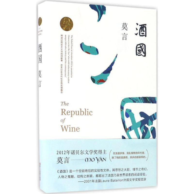 NOBEL LITERATURE PRIZE WINNER By Mo Yan. Chinese Language Book. The Republic Of Wine, Knowledge Is Priceless And No Borders---26