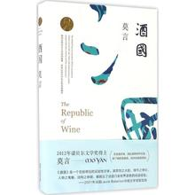 WINNER OF THE NOBEL PRIZE FOR LITERATURE, English book. The Republic of Wine by: Mo Yan, Office & School Education Supplies richard george boudreau incorporating bioethics education into school curriculums