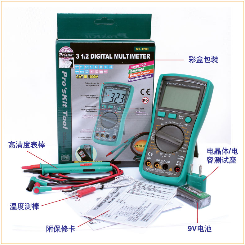 Taiwan treasure backlight anti-burning digital universal meter electrician digital multimeter high precision multimeter MT-1280 xeltek private seat tqfp64 ta050 b006 burning test