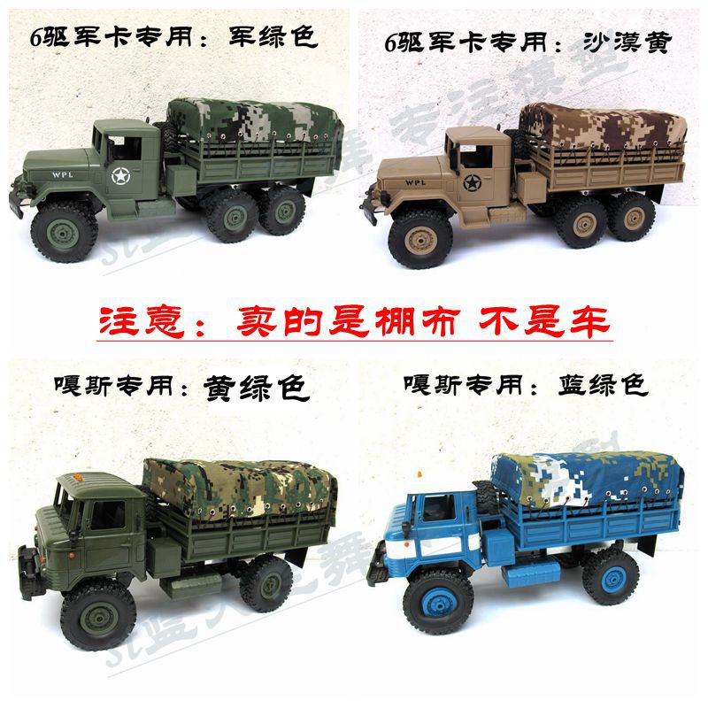1//16 Pickup Truck Parts RC Military Truck Accessories RC Upgrade Parts Metal