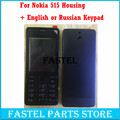 For Nokia 515 Brandnew Full Complete Mobile Phone Housing Cover Case+ English or Russian Keypad + Free Tools, Free Shipping