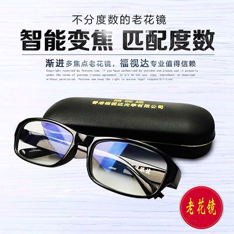 Anti - Blue Reading Glasses Intelligent Zoom 100-400 Degrees Distance Can Be Used By The Elderly Men's Glasses Package Mail