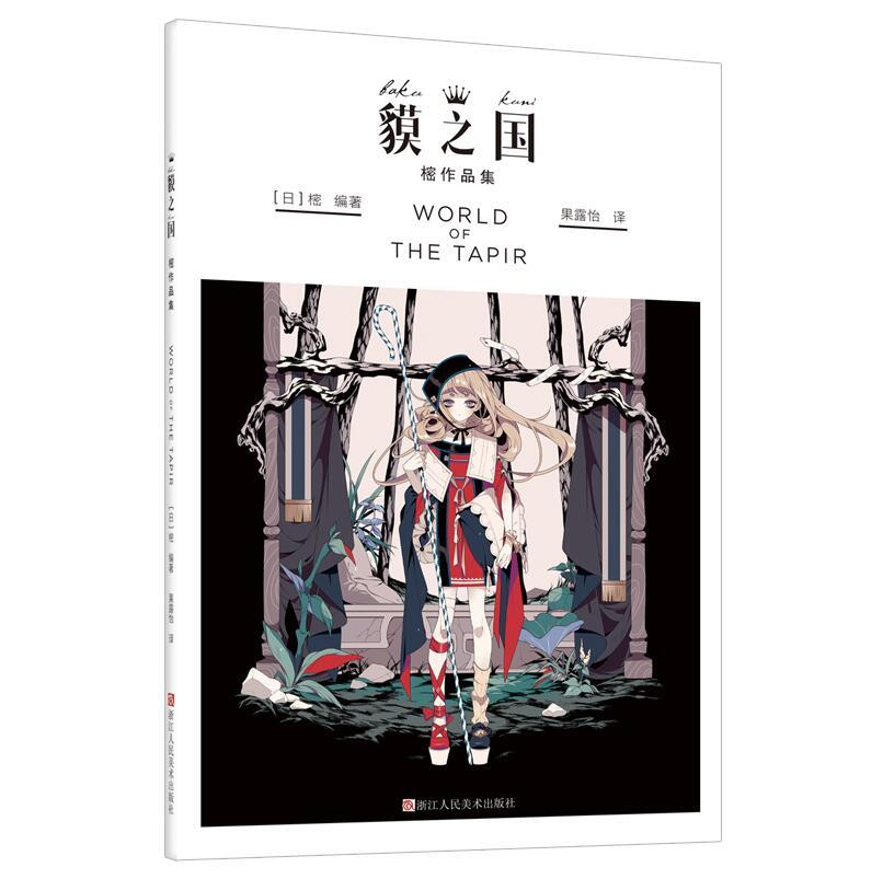 Monde Du Tapir Collection D Art Livre Illustration De Keeggy Peinture Collection Dessin Livre