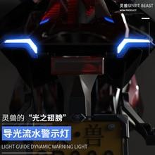 1 пара Spirit beast направленная для moto rcycle Поворотная сигнальная лампа мигающая moto led 12 В эффект потока