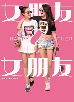 《女朋友&女朋友》2016年中国大陆电影在线观看