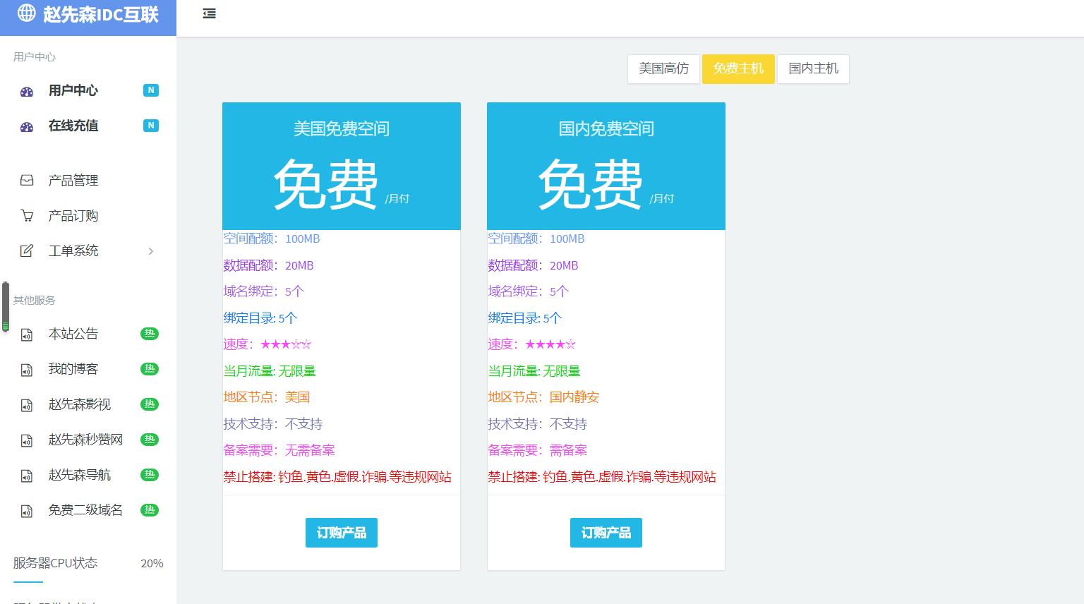 赵先森IDC互联主机新上线一台国内服务器欢迎大家体验