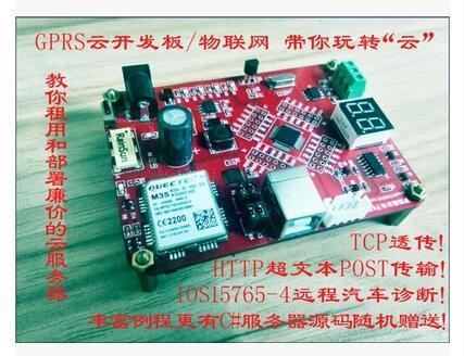 ФОТО GPRS development board/STM32 development board network/Internet/car/auto remote diagnosis scheme development board
