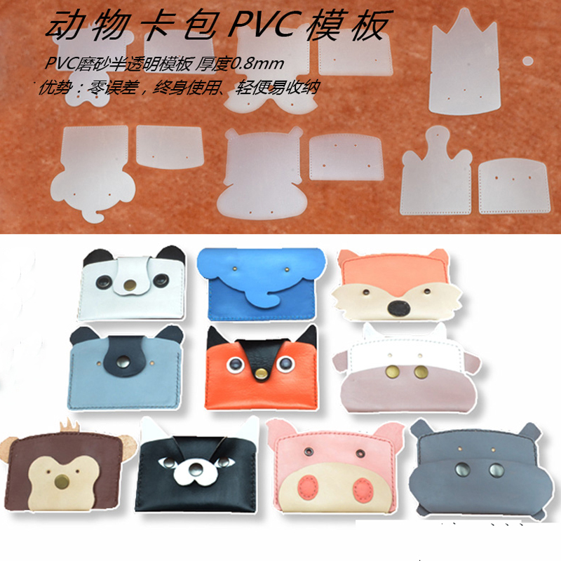 10sets/lot Mixed Design Kawaii Animal Design Pvc DIY Handmade Leather Craft Card Holder Template Sewing Pattern Board