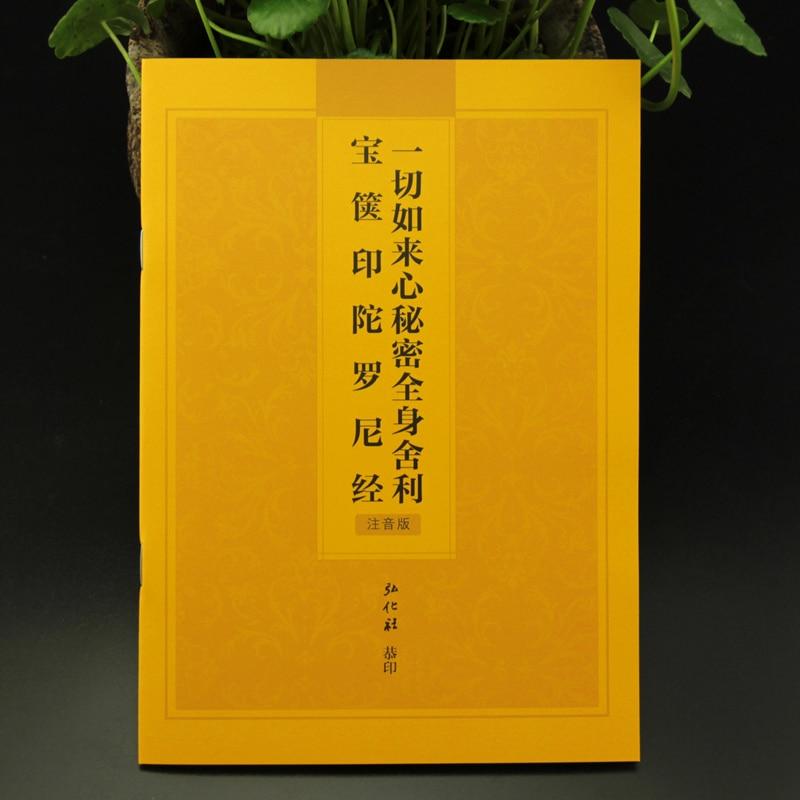 仏教 経典