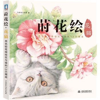 Used Children Adult Drawing Coloring Books Flower and Lovely Cat Art Book Relieve Stress Students Painting BookUsed Children Adult Drawing Coloring Books Flower and Lovely Cat Art Book Relieve Stress Students Painting Book