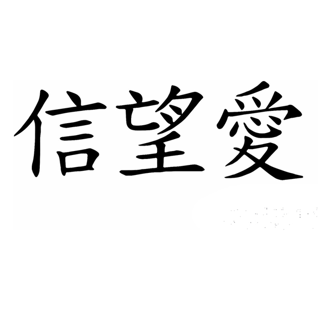 Aliexpress Com Buy Positive Energy China Kanji Believe Hope Love Hand Lettering Art Car