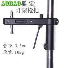 Adearstudio CD50 Jb16-001 Photo Studio Accessories Gun Type Lamp Holder For Lamp Bracket Can Adjust The Angle CAN HOLD 10KG