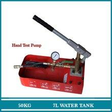 Горячая Продажа Высокого Качества 50 КГ Ручной Тест Насос 7L Бак Для Воды Обнаружения Утечек Машина Прочный PPR Трубопровода Насоса