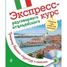 Экспресс-курс разговорного итальянского. Тренажер базовых структур и лексики + компакт-дис