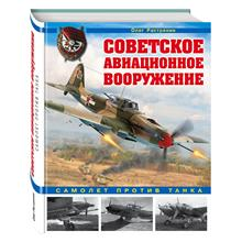Советское авиационное вооружение. Самолет против танка (Олег Растренин, 978-5-699-95407-0, 368 стр., 16+)