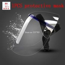 1PCS full face safety mask transparent & Dark brown protect mask Organic glass full face protection mask anti shock