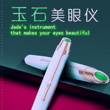 Eye jade roller Electric Massager Vibration Thin Face Magic Stick Anti Removal Wrinkle Dark Circle Puffiness Removal Eye Care To electric vibration eye massager dark circle remover multifunction anti wrinkle lifting firming thin lines facial massage pen