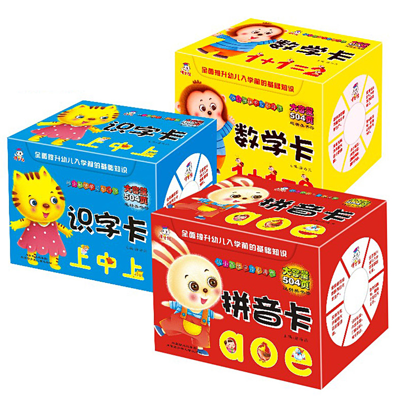 1512 pages Learn Mathematics/Pinyin Cards with picture livros Chinese books for children kids baby Age 3 to 6 1512 pages Learn Mathematics/Pinyin Cards with picture livros Chinese books for children kids baby Age 3 to 6