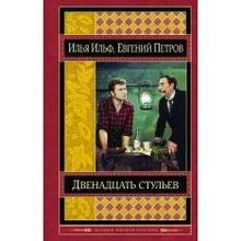 Двенадцать стульев (Илья Ильф, Евгений Петров, 978-5-699-65441-3, 720 стр., 16+)
