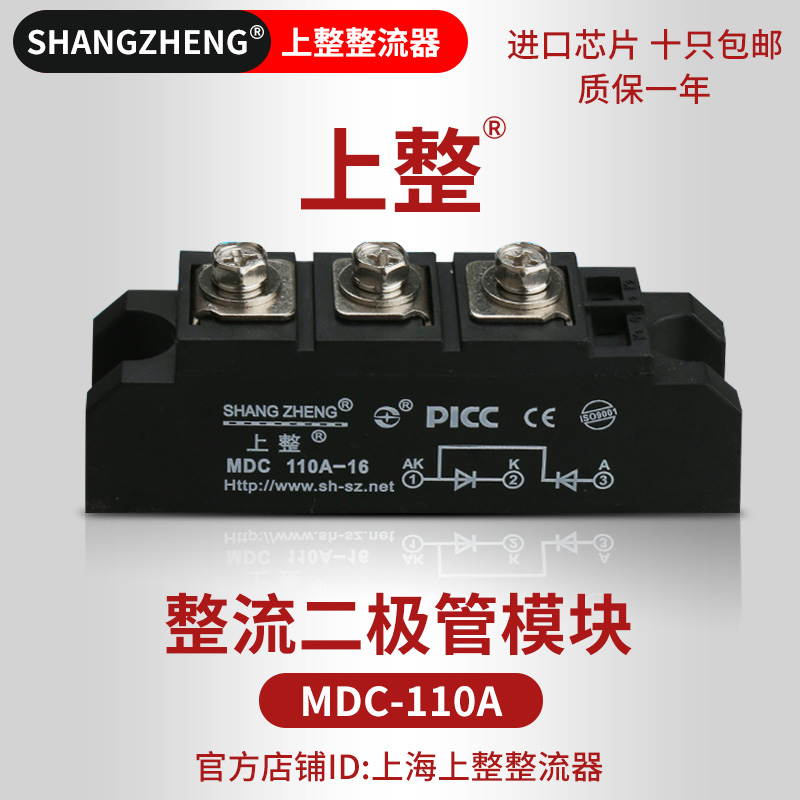 MDC110A High Quality Rectifier Diode Module Rectifier Module 1600V brand new authentic mds100f 16 ling 100a 1600v made four three phase rectifier diode modules