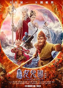 《西游记女儿国》2018年中国大陆,香港喜剧,爱情,奇幻电影在线观看