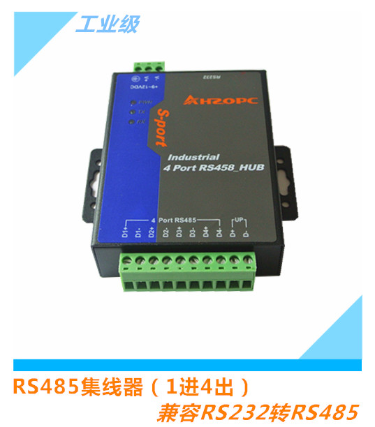 Four way isolation 485 hub 4 port RS485 distributor 4 share 1 repeater support RS232 hightek hk 5110a industrial grade 1 port rs232 485 to 4 port rs485 hub each port with optical isolation 600w thunder protection