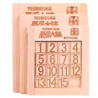 1Pcs Large Solid Wood Digital Huarong Road Jigsaw Puzzle Adult Toys Customs Clearance Game Children Benefit Intelligence