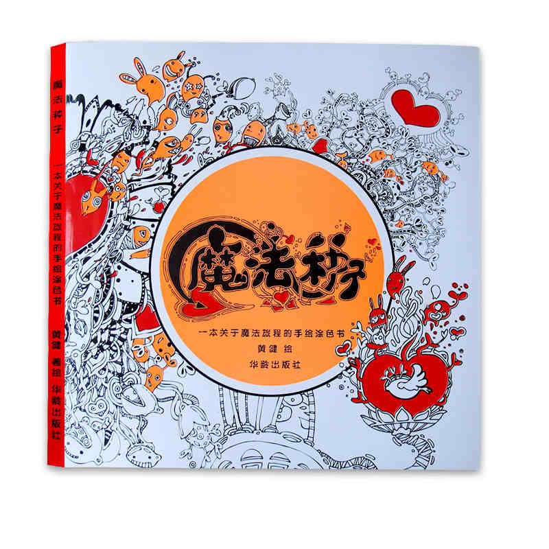 96 Pages Magic Seeds Coloring Book For Adult Children antistress Kill Time colouring books libro para colorear livre in tatol 4 enchanting china antistress coloring books adult colouring kill time painting drawing book