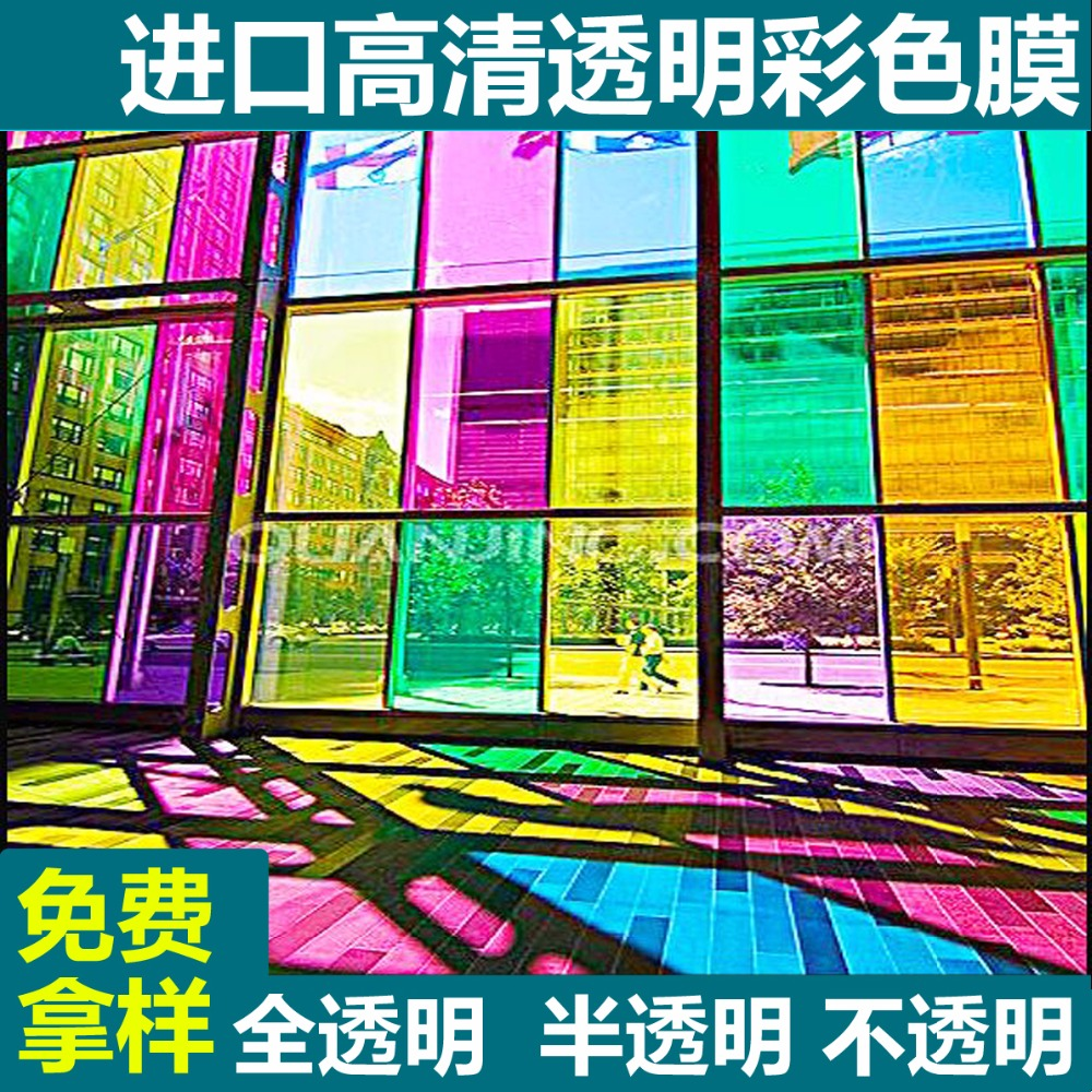Stained glass film window glass stickers sun insulation decorative film transparent transparent red yellow blue green black -35
