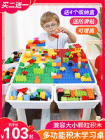 Multifunctional children's building blocks mosaic toys educational toys 3 9 years old children's toy table