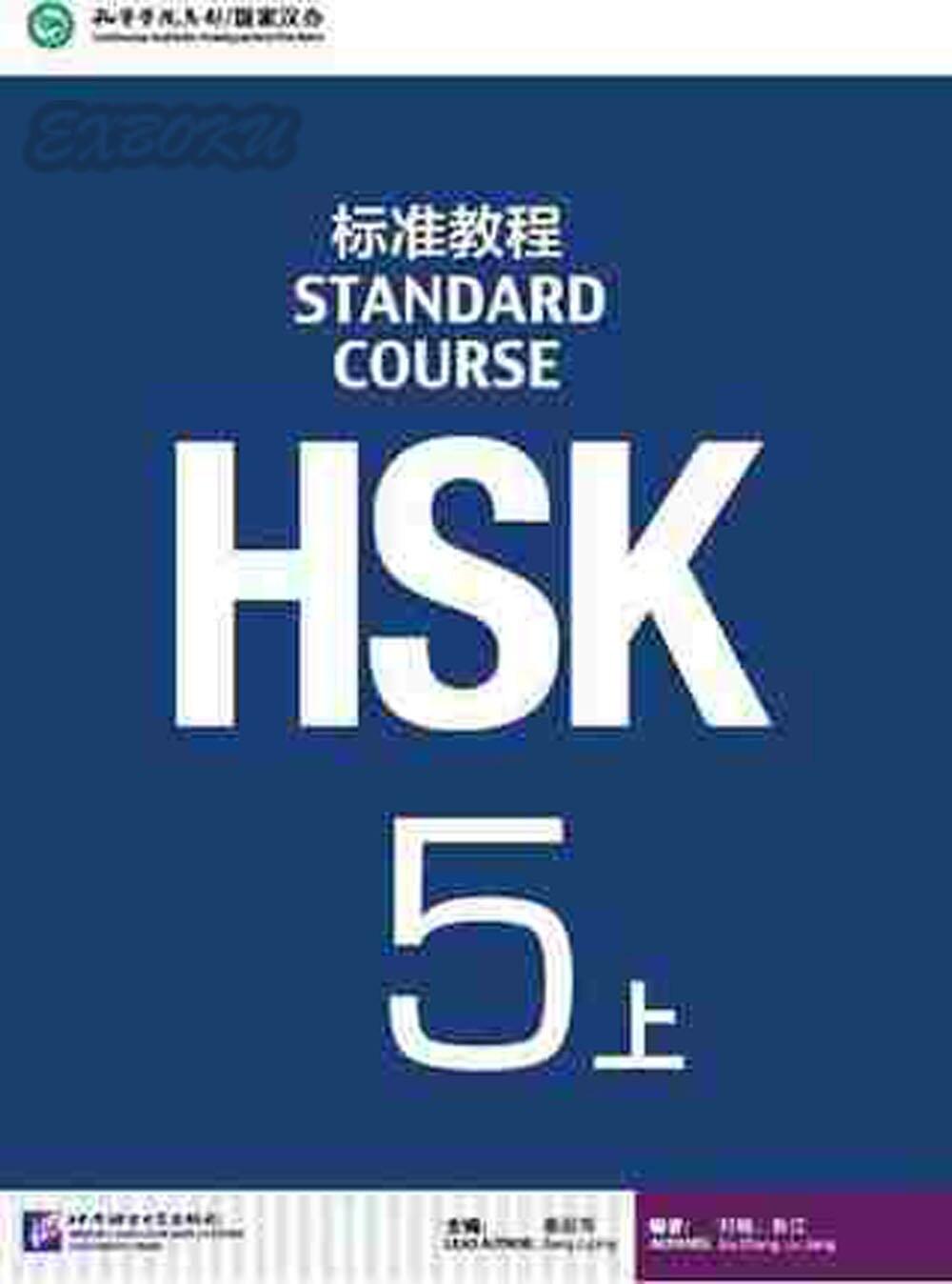 2 հատ / սահմանել Hsk ստանդարտ դասընթաց 5 - Գրքեր - Լուսանկար 3