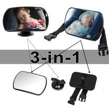 3 в 1 регулируемое зеркало для детского автомобиля, заднее сиденье, безопасное зеркало заднего вида, детский монитор заднего хода, безопасные сиденья, зеркало, автостайлинг