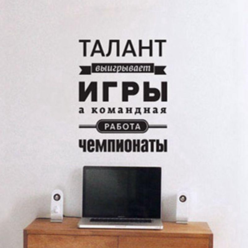 Russe version Positive Citations Vinyle Stickers Muraux Les Entreprises Russes/Bureau Le Travail D'équipe Mur Art Autocollant Décor