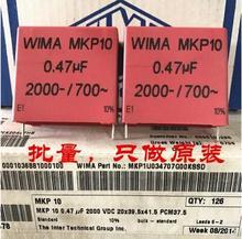 2020 горячая Распродажа audio немецкий оригинальный конденсатор 4 шт WIMA MKP10 0,47 мкФ 2000V 474 700VAC P37MM 20*39,5*41,5 Бесплатная доставка