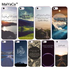 Arabic quran islamic quotes muslim  New  Luxury phone case for Apple iPhone 8 7 6 6S Plus X 5 5S SE 5C 4 4S Cover