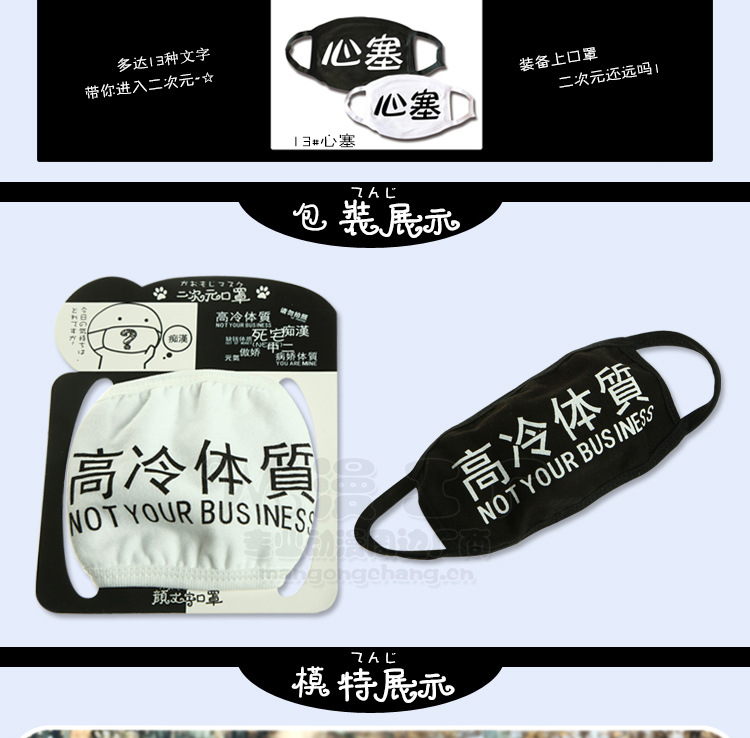 04  Anime Character textual content cosplay masks Evil lady Proud humorous Distinctive style Snug breathable unisex maschera di protezione HTB1vQASzN9YBuNjy0Ffq6xIsVXa0