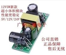 100PCS LOT 12V LED Switching Power Supply module